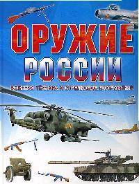Оружие России. Военная техника и стрелковое оружие