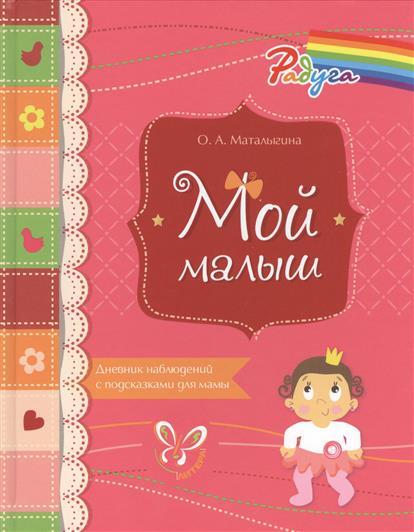 Маталыгина О. Мой малыш. Дневник наблюдений с подсказками для мамы е ю мишняева дневник педагогических наблюдений