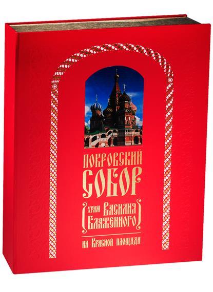 Покровский Собор (Храм Василия Блаженного) на Красной площади