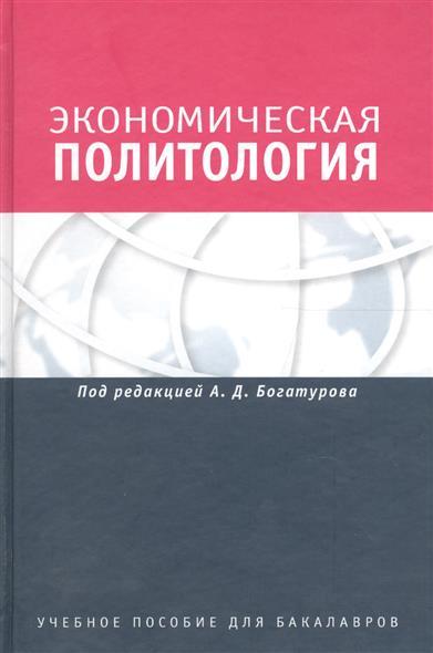 Экономическая политология. Отношения бизнеса с государством и обществом. Учебное пособие для бакалавров