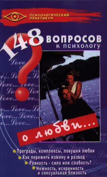 148 вопросов психологу о любви