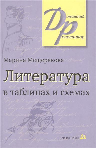 Мещерякова М.: Литература в таблицах и схемах Теория История Словарь