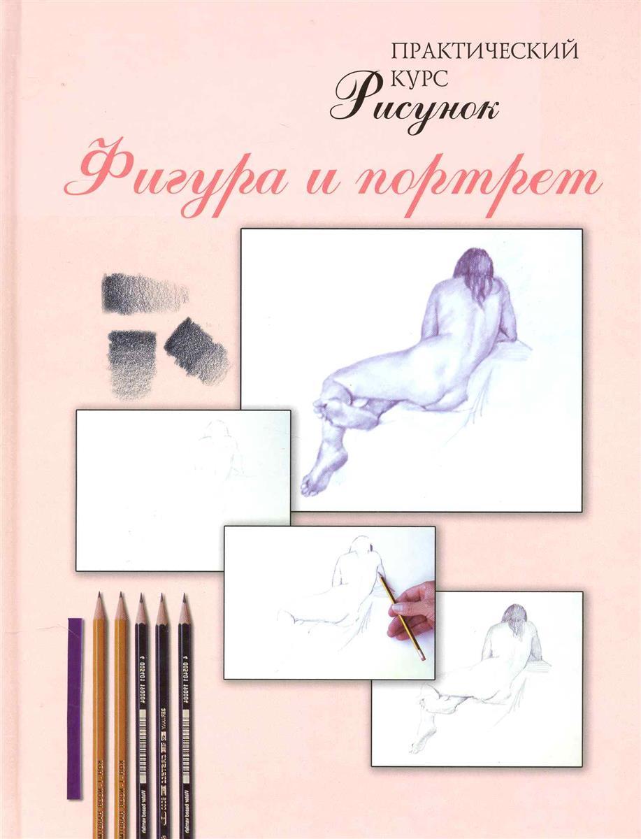 Жудова Е. Рисунок Фигура и портрет Практический курс е в зубарева возрастная морфология практический курс