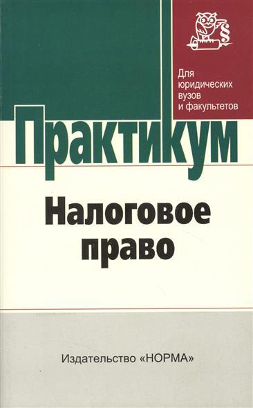 Налоговое право Практикум