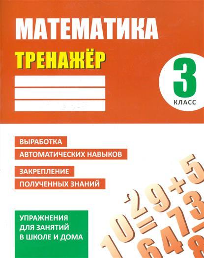 Математика. 3 класс. Упражнения для занятий в школе и дома