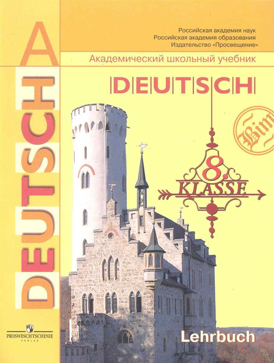 Бим И. Немецкий язык 8 кл Учебник сандсмарк джоанна нем язык кду 8 кл