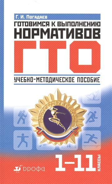 Готовимся в выполнению нормативов ГТО 1-11 классы. Учебно-методическое пособие