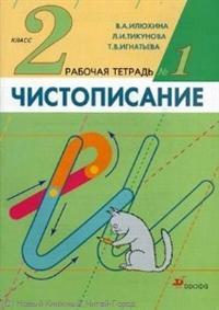 Илюхина В., Тикунова Л., Игнатьева Т. Чистописание 2 кл Раб. тетрадь 1