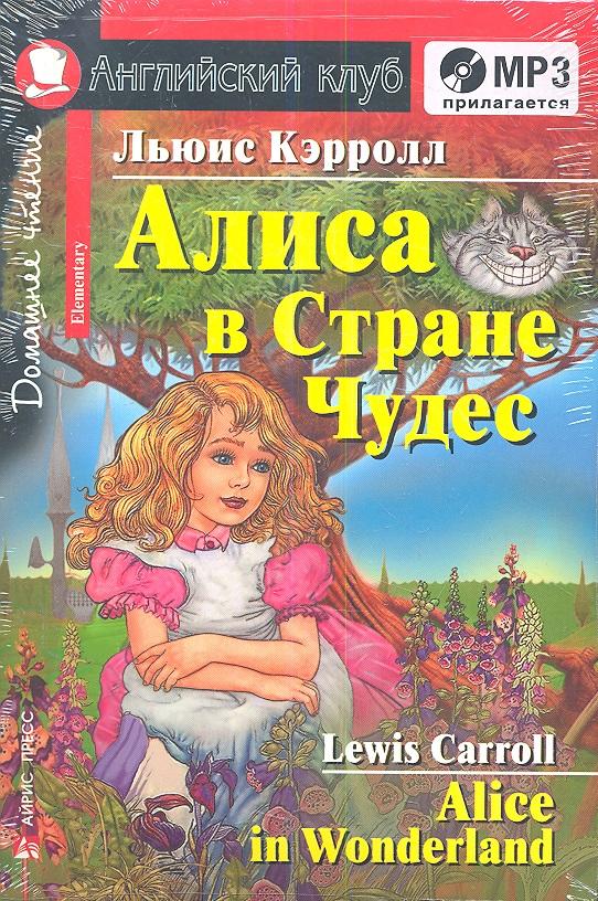 Кэрролл Л. Алиса в Стране Чудес. Alice in Wonderland. Домашнее чтение (+CD) hooverphonic hooverphonic in wonderland lp cd