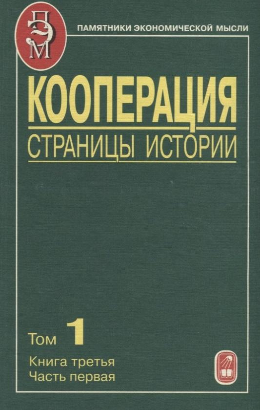 Кооперация. Страницы истории. Том 1. Книга третья. Часть первая