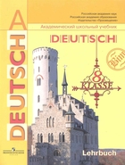 Немецкий язык 8 кл Учебник