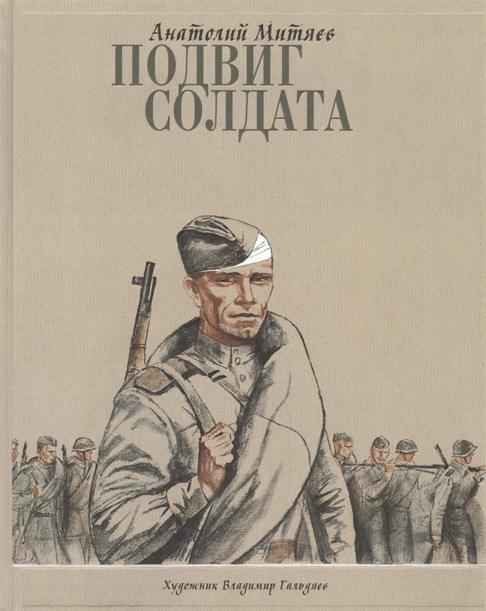 Митяев А. Подвиг солдата подвиг солдата