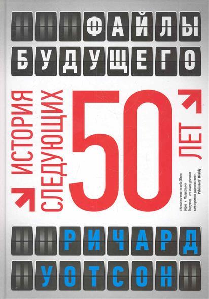 Файлы будущего История следующих 50 лет