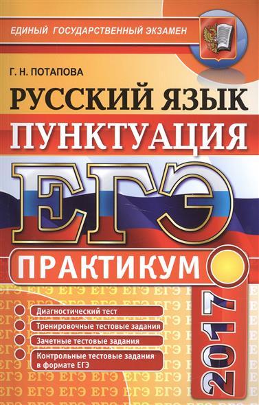 ЕГЭ 2017. Практикум по русскому языку. Подготовка к выполнению заданий по пунктуации