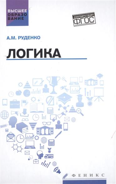 Руденко А. Логика. Учебное пособие математическая логика учебное пособие