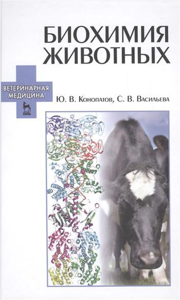 Биохимия животных