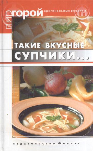 Плотникова Т. Такие вкусные супчики плотникова т такие вкусные салаты…