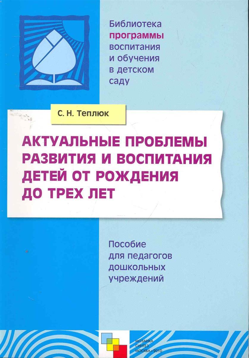 Теплюк С. Актуальные проблемы развития и воспит. детей от рожд. до 3 л. 33 element 331417