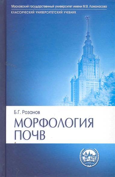 Розанов Б. Морфология почв Учеб. с л кабак морфология человека