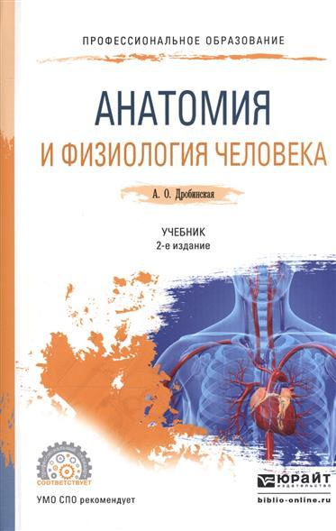 Дробинская А. Анатомия и физиология человека. Учебник для СПО а а никитина анатомия человека
