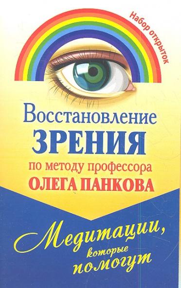 Восстановление зрения по методу профессора Олега Панкова. Медитации, которые помогут. Набор открыток