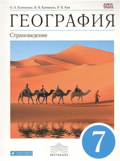 География. Страноведение. Учебник. 7 класс