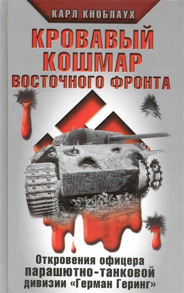 Кровавый кошмар Восточного фронта