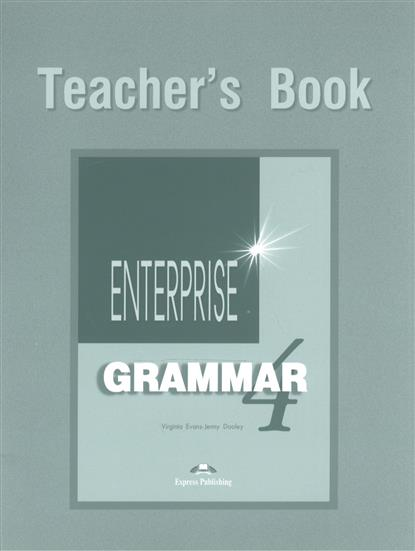Dooley J., Evans V. Enterprise 4. Grammar. Teacher's Book evans v dooley j enterprise 2 grammar teacher s book грамматический справочник
