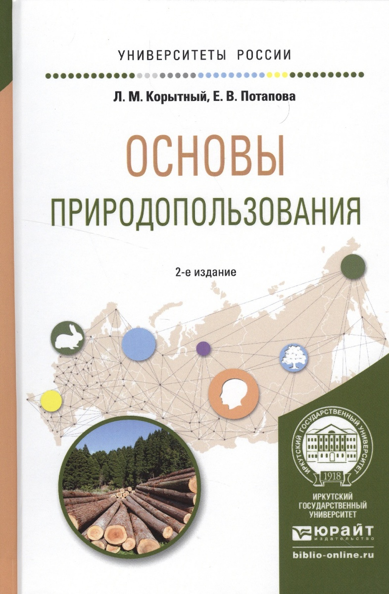 Корытный Л., Потапова Е. Основы природопользования. Учебное пособие для вузов