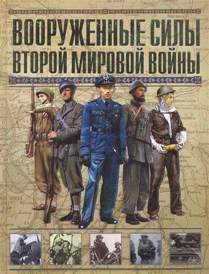 Вооруженные силы Второй мировой войны
