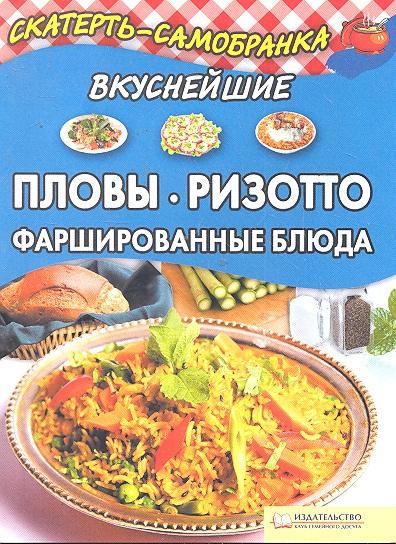 Колесникова А. (сост.) Вкуснейшие пловы ризотто фаршированные блюда руфанова е сост фаршированные овощи