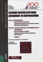 Сборник рабочих программ дисциплин по направлениям: Менеджмент. Государственное и муниципальное управление Книга 2