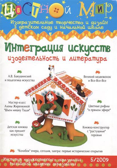 Лыкова И. Интеграция искусств в детском саду консультирование родителей в детском саду возрастные особенности детей