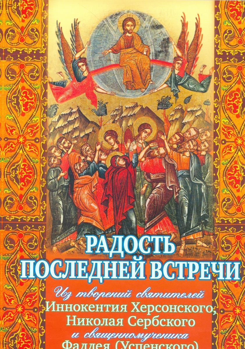 Радость последней встречи. Из творений святителей Иннокентия Херсонского, Николая Сербского и священномученика Фаддея (Успенского)