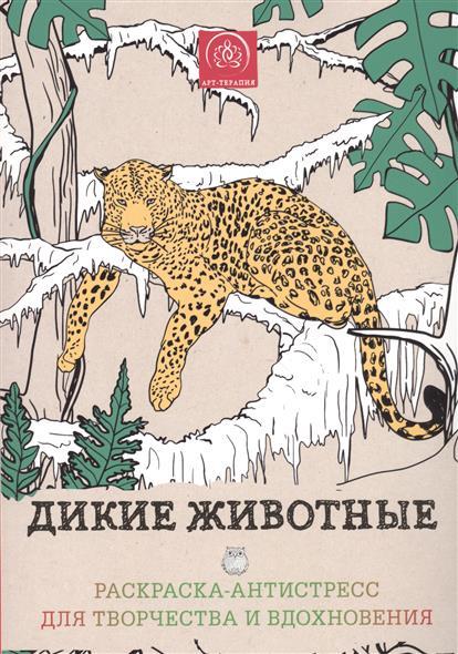 Полбенникова А. (ред.) Дикие животные. Раскраска-антистресс для творчества и вдохновения животные антистресс альбом