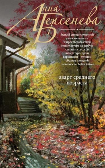Берсенева А. Азарт среднего возраста. Роман ISBN: 9785699757916 татьяна алюшина счастье среднего возраста