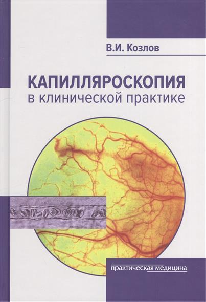 Козлов В. Капилляроскопия в клинической практике татьяна марченко und юрий морозов оценка функции почек в клинической практике