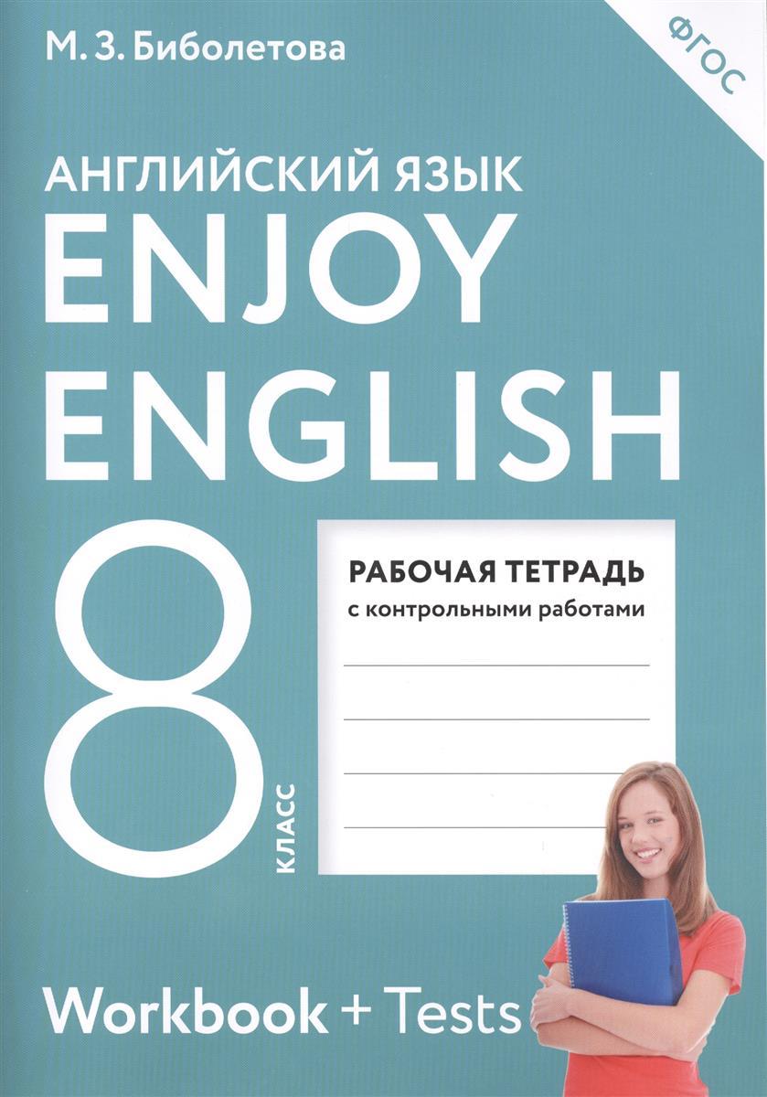 Биболетова М., Бабушис Е. Enjoy English. Английский с удовольствием. 8 класс. Рабочая тетрадь с контрольными работами enjoy english 8 класс cdmp3