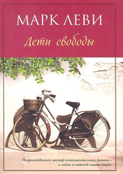 Леви М. Дети свободы. Роман