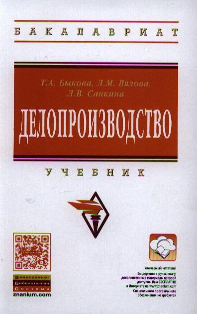 Быкова Т.: Делопроизводство. Учебник. Издание третье, переработанное и дополненное