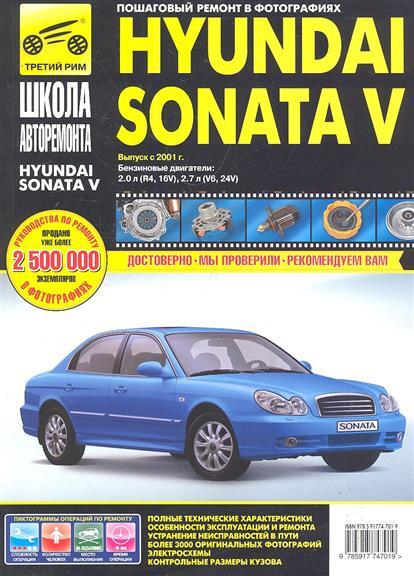 Сидоров К., Алмазов Д., Дедикин Ю. Hyundai Sonata V в фото багажник на крышу lux hyundai sonata тагаз 2001 2011 1 2м прямоугольные дуги 692971