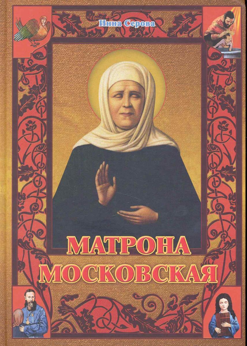 инна серова матрона московская fb2