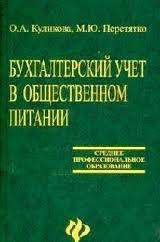 Бух.учет в общественном питании Куликова