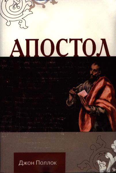 Поллок Дж. Апостол святой апостол стахий