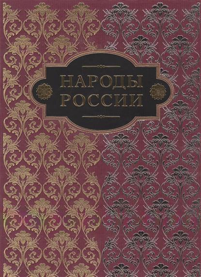 Народы России. Этнографический очерк (по изданию 1862 года)