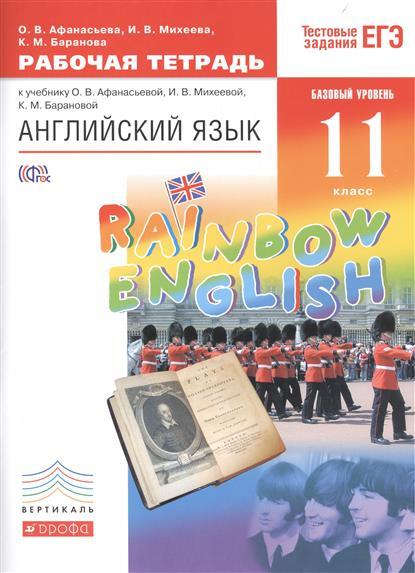 Английский язык Rainbow English. 11 класс. Рабочая тетрадь к учебнику О.В. Афанасьевой, И.В. Михеевой, К.М. Барановой. Тестовые задания ЕГЭ. Базовый уровень
