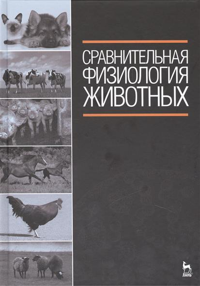 Сравнительная физиология животных. Издание второе, стереотипное
