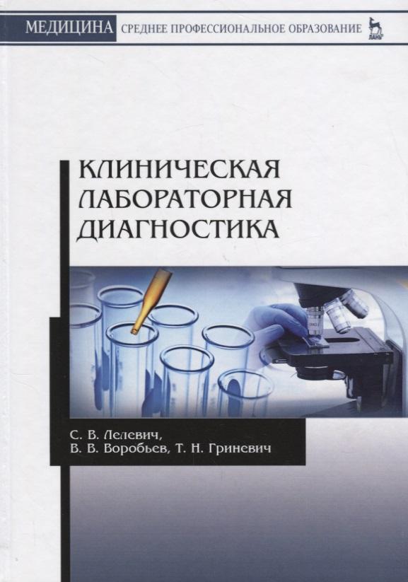 Клиническая лабораторная диагностика. Учебное пособие