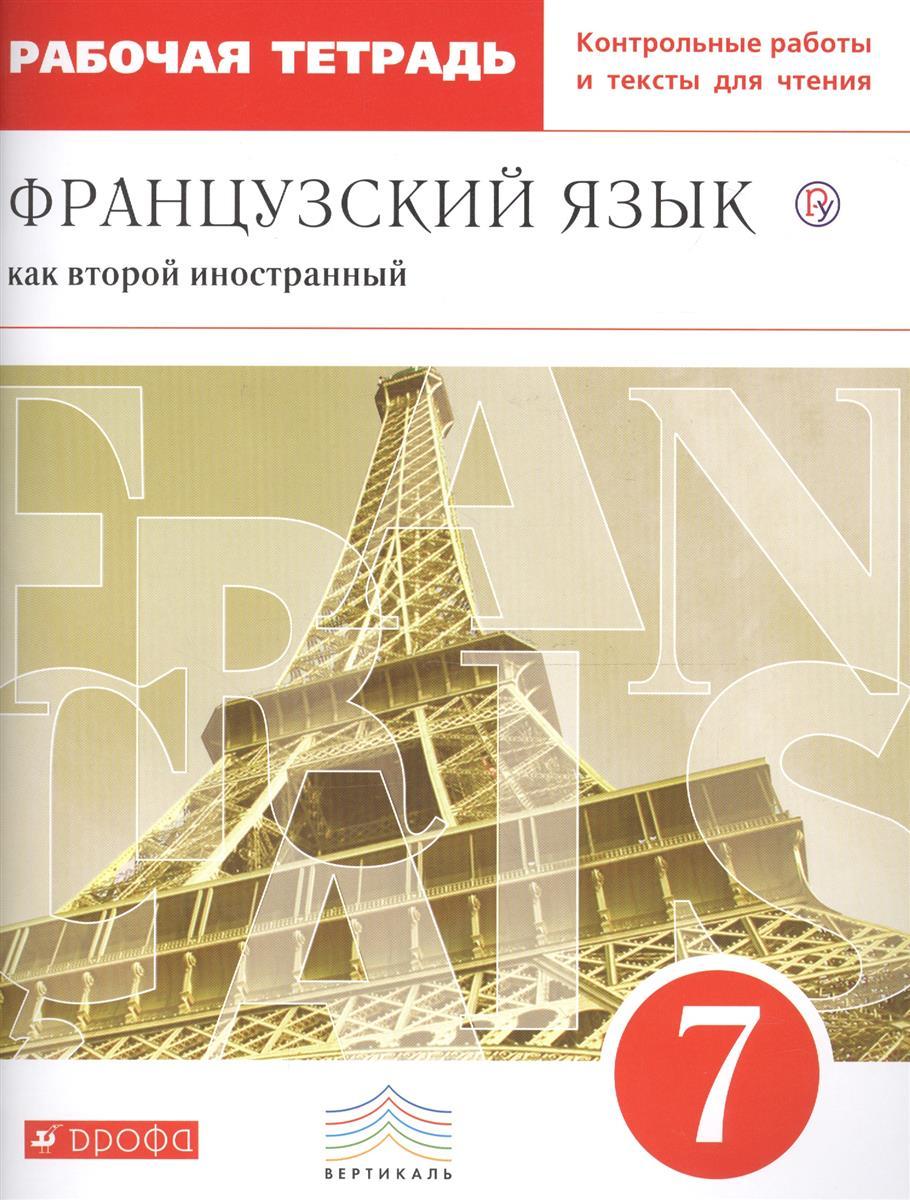 Французский язык как второй иностранный. 7 класс. Рабочая тетрадь. Контрольные работы и тексты для чтения