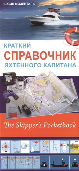 Мозенталь Б. (сост.) Краткий справочник яхтенного капитана. The Skipper`s Pocketbook
